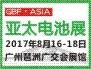 2017亚太广州电池展