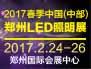 2017春季中国中部(郑州)LED照明展