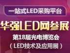 华强LED网参展第18届光博会会后专题