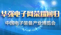 中国电子装备产业博览会会后专题