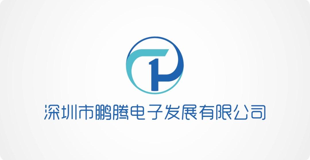 深圳市鹏腾电子发展有限公司