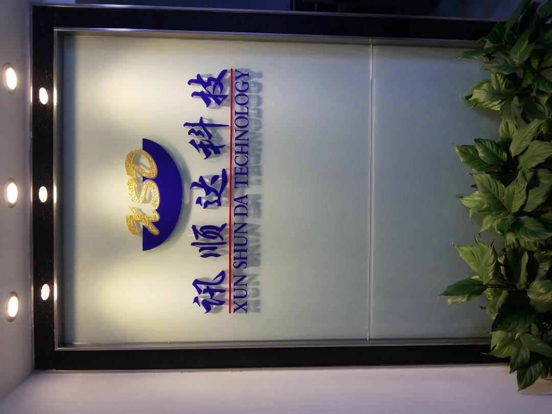 深圳市訊順達科技有限公司