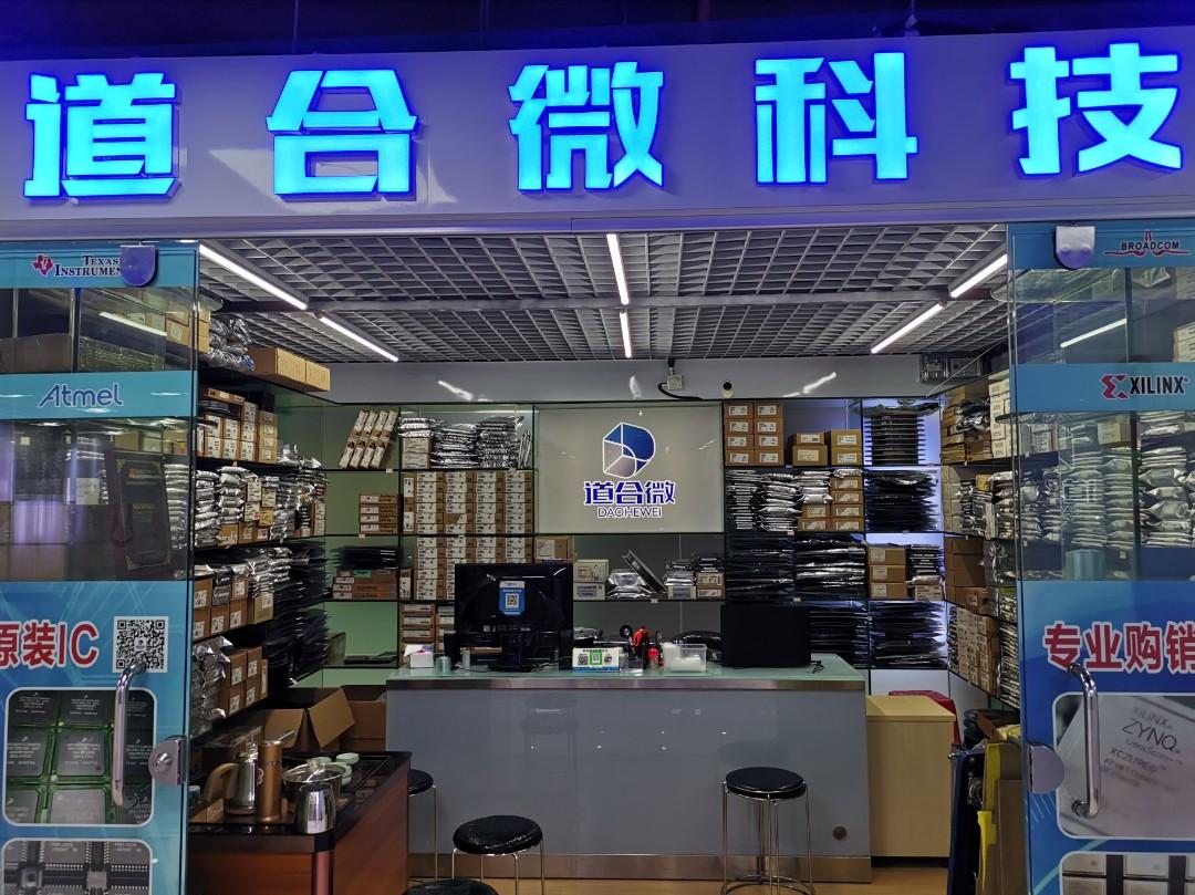 深圳市道合微科技有限公司