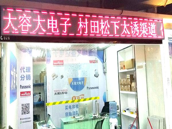 深圳市福田区大容大电子商行