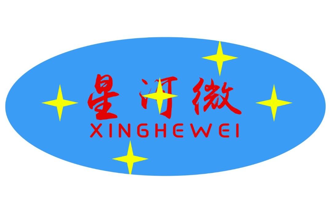 深圳市星河微電子有限公司