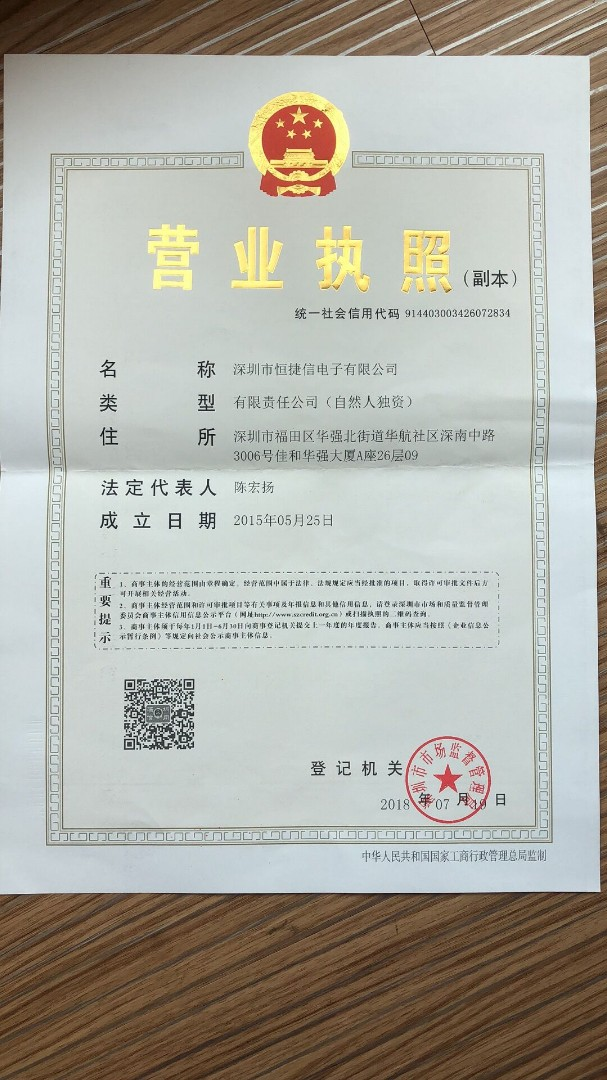 深圳市恒捷信電子有限公司