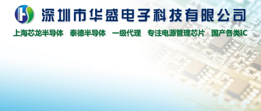 推薦IC電子元器件供應商(3)